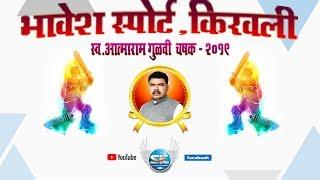 Bhavesh Sports Kiravali 2019 (3rd DAY)