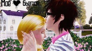 "The Sims 3:Сериал ""Моё Сердце Бьется"" от Studio Domedzi (6 Серия)"