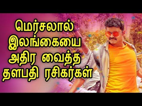 மெர்சலால் இலங்கையை அதிர வைத்த தளபதி ரசிகர்கள் | Sri Lanka Mass Show In Vijay Fans | Mersal
