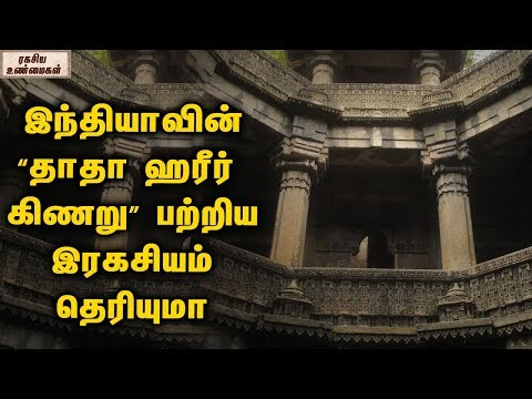 Dada Harir Stepwell || Dada Harir Vav In  Ahmedabad || Unknown Facts Tamil