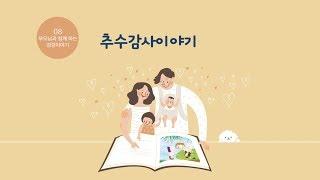 08. 부모님과 함께 하는 성경이야기 _ 추수감사이야기