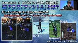 『PSO2 STATION! 』('18/12/15) アップデートスペシャル・EPISODE6の新クラス「ファントム」情報コーナー