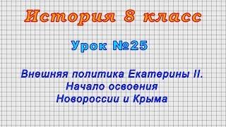 История 8 класс (Урок№25 - Внешняя политика Екатерины II. Начало освоения Новороссии и Крыма.)