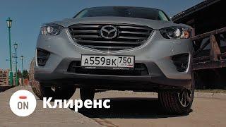Проверяем Клиренс Мазда Сх5 2015 (Mazda Cx5)