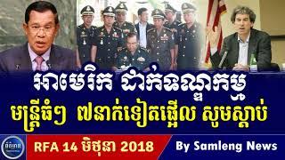 សហរដ្ឋអាមេរិក និងដាក់ទណ្ឌកម្មមន្រីធំៗ ៧នាក់ទៀត, Cambodia Hot News, Khmer News