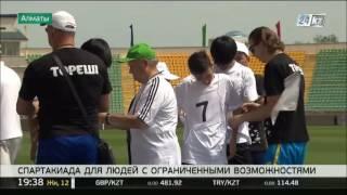 Спартакиада для людей с ограниченными возможностями прошла в Алматы