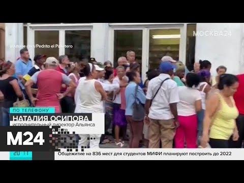 В АТОР рассказали, когда россиян вывезут из Кубы - Москва 24