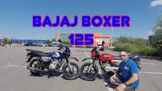 Bajaj Боксер 125 ОГЛЯД від MOTOshop.UA