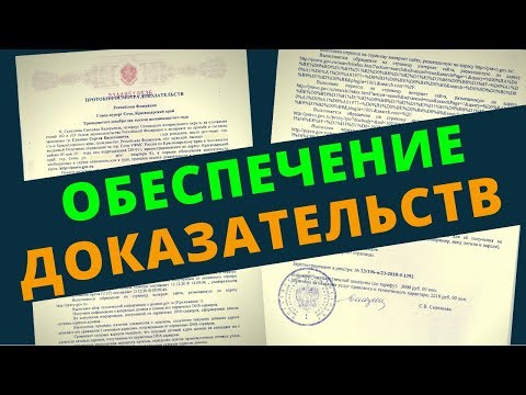 Обеспечение доказательств   Возрождённый СССР Сегодня