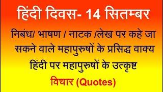 हिन्दी दिवस पर भाषण।hindi diwas par bhashan|Hindi quotes|famous lines on Hindi|Hindi ke famous quote