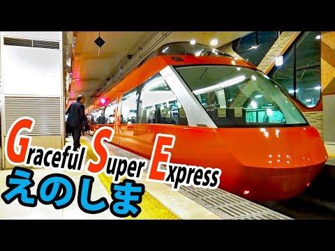 【ロマンスカーGSE展望席】最新型特急ロマンスカー えのしま号に乗車!