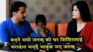 बन्ने भयो जनक् को घर शिशिर लाई भागवान भन्दै भाबुक भए जनक् / Shishir bhandari / janak  Gandharba