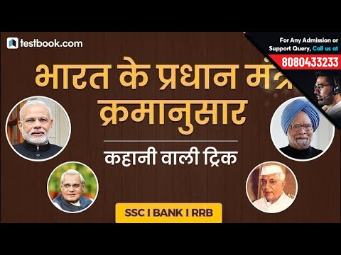 Best Memory Trick To Remember Prime Ministers of India - SSC, Railways & Banking