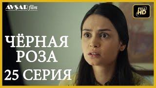 Чёрная роза 25 серия русская озвучка