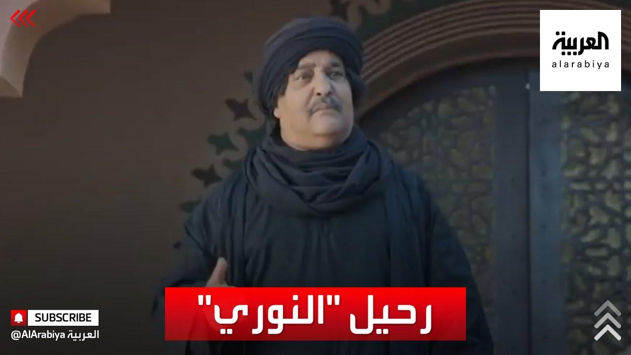 رحيل الممثل الجزائري الملقب بـ-النوري- تزامنا مع وفاته في -عاشور العاشر-  - 14:58-2021 / 5 / 4