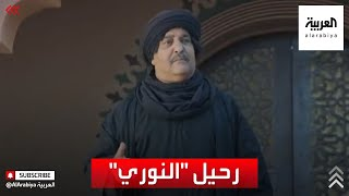 رحيل الممثل الجزائري الملقب بـ