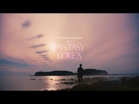 2017 Korea Tourism TVC - Fantasy(Russian)