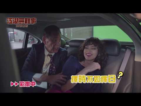 【江湖無難事】分飾多角篇花絮 10月9日(周三) 好膽麥笑