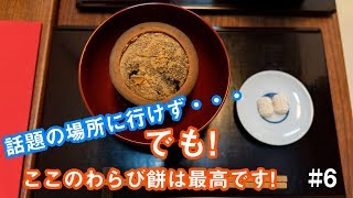 【VLOG】京都で食を #α7ⅲ #6