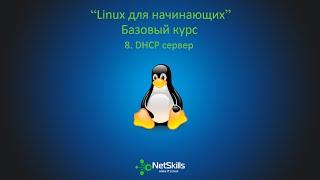 8.Linux для начинающих. DHCP сервер