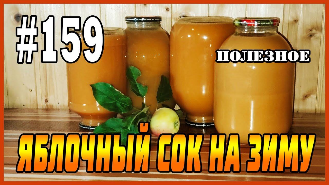 Соковарки как Выбрать 159 Яблочный Сок. Полный Процесс Приготовления Сока!