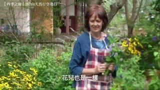 電影【四季之庭】主人公最新書籍《芳療香草  慢生活》
