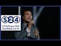 مهاب عثمان - الشوق بحر - حفل تدشين البث التجريبي لقناة سودانية 24