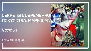 Художники и типология поведения. Секреты современного искусства: Марк Шагал. Алексей Шадрин