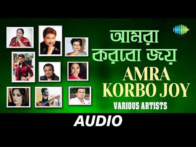 Amra Korbo Joy   Kumar Sanu, Usha Uthup, Aneek, Debojit, Nachiketa, Raghab,Raj Burman   Audio