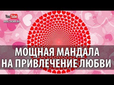 Мощная Мандала На Привлечение Любви Мандала-Медитация На Обретение Любви И Гармонизацию Отношений