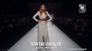ПЛАТЬЕ-ПАЛЬТО ОСЕНЬ-ЗИМА 18-19