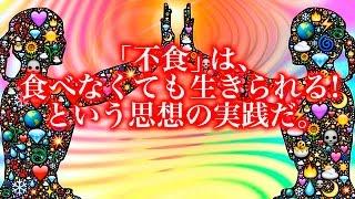 俳優の榎木孝明(59)が 本年(2015)5月、30日間の「不食」を行った。...