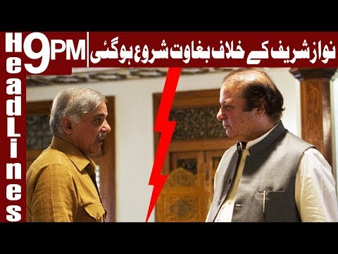 PML-N members express reservations over Nawaz's interview - Headlines & Bulletin 9 PM - 17 May 2018