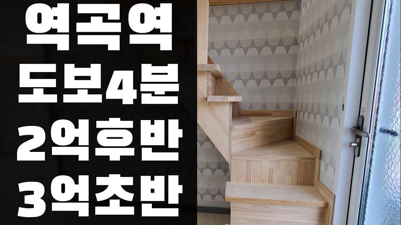[부천빌라][역곡역신축빌라] 도보3분 역세권 생활인프라 풍부~* 복층테라스세대