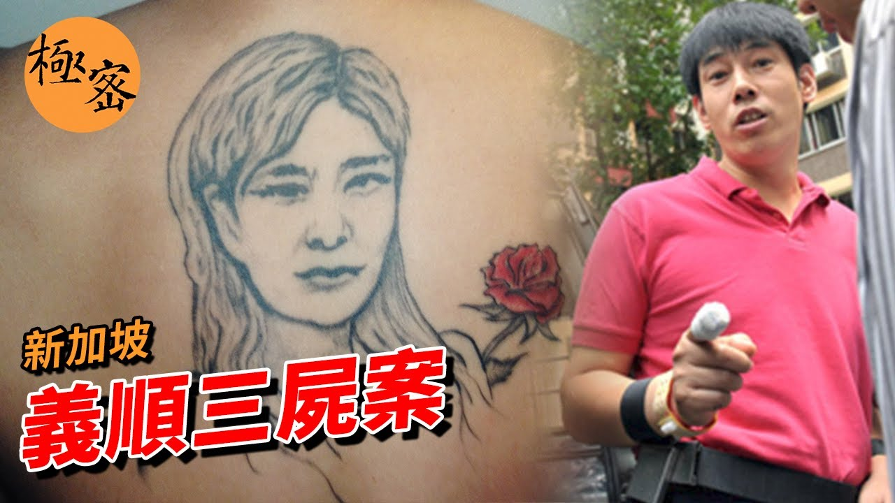 【新加坡奇案 #7】兩對母女慘遭毒手,竟是螃蟹惹的禍?義順三屍案