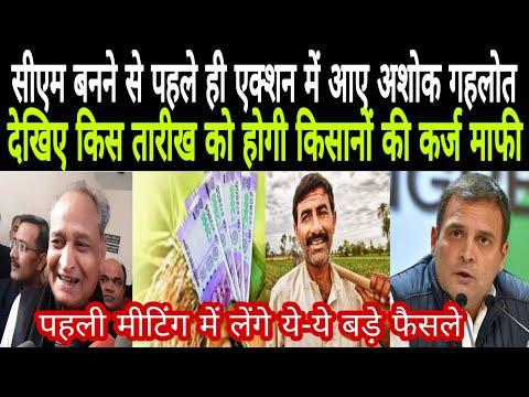CM बनने से पहले एक्शन में आए अशोक गहलोत । किसान कर्ज माफी पर बड़ा ऐलान। #AshokGehlot #RajasthanCM ।