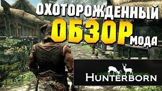 ОБЗОР МОДОВ: Охоторожденный / Hunterborn - Геймплей и анимация (SKYRIM)