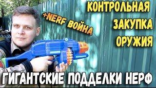 Контрольная закупка 7 - Бластеры - Игрушечное оружие - Нерф Война - Nerf War на русском