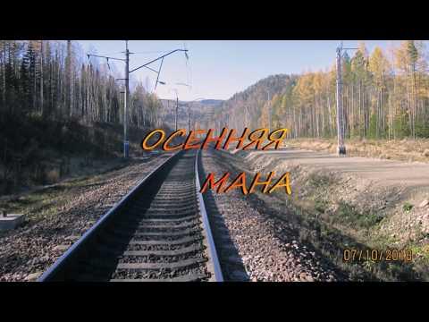 """Осенняя река Мана... В музыке Сергея Чекалина """"Перемены."""""""
