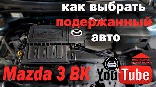 Мазда 3 2006 (Mazda 3 Обзор недостатков) Как проверить автомобиль перед покупкой