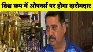 Virat Kohli के कोच ने कहा विश्व कप जीतना है तो ओपनर्स को बनाने होंगे रन | Sports Tak