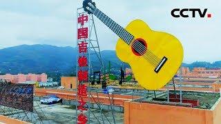 《70年70城》记住遵义!在这里,每天约有一万把吉他走出国门   CCTV