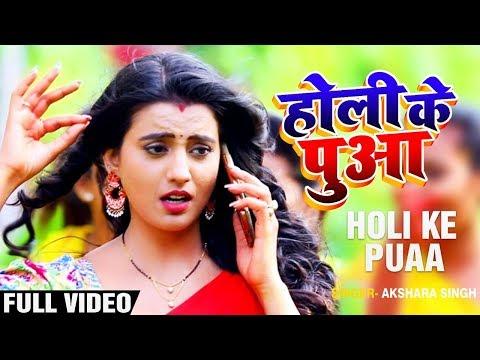 होली के पुआ    Akshara Singh    Holi Ke Puaa    Bhojpuri New Holi #Video_Song 2020