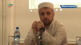 Курсы повышения квалификации сотрудников Муфтията РД и имамов северного Кавказа