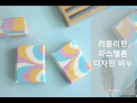 [더조아]CP 디자인 비누(CP Design soap) - 러블리한 파스텔톤 디자인 비누 만들기 (Lovely pastel-toned design soap)