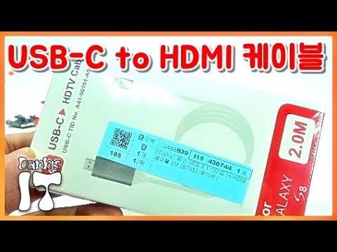 맥북 프로 usb-c to HDMI 4K 모니터 케이블 구입 리뷰 컴스 USB 3.1 BT357