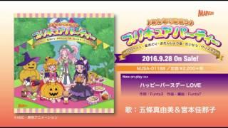 北川理恵 - プリキュア☆彡ハロウィンカーニバル!