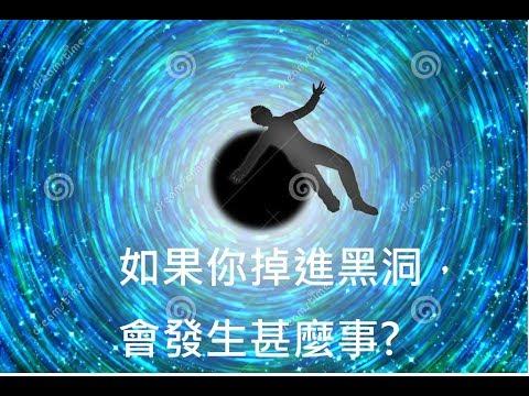 如果你掉進黑洞,會發生甚麼事呢?