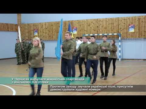 Телеканал АНТЕНА: У Черкасах відбулася міжшкільна спартакіада з військової підготовки