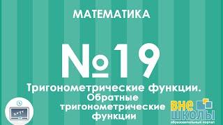 Онлайн-урок ЗНО. Математика №19. Тригонометрические функции. Обратные тригонометрические функции.